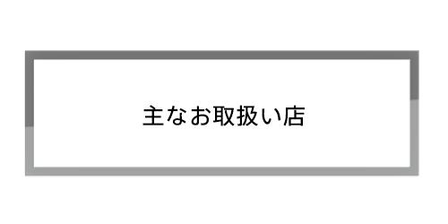 VICTAS EZ CUSTOM 卓球 イージーカスタム ウェア シャツ パンツ お取扱い店一覧