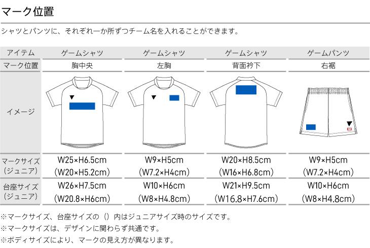 VICTAS EZ CUSTOM 卓球 イージーカスタム ウェア シャツ パンツ 使い方 マーク入れ
