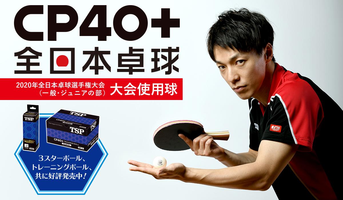 1球160円の時代へ。TSP CP40+ 3スターボール 卓球 ボール
