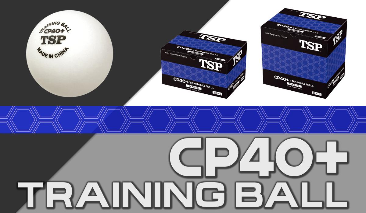 CP40+トレーニングボール 卓球 ボール TSP