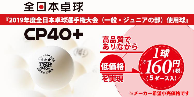 TSP 卓球 ボール CP40+ 3スター