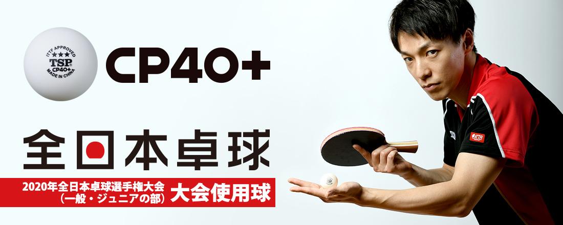 卓球ボール CP40+3スターボール トレーニングボール 全日本卓球