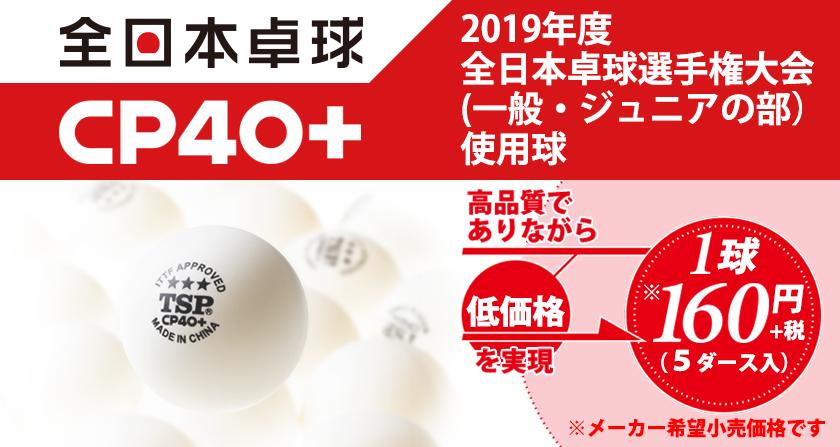 1球160円の時代へ。TSP CP40+3スターボール