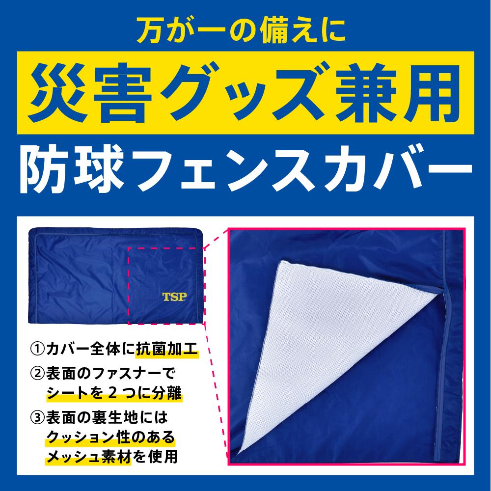 防災グッズ兼用防球フェンスカバー 卓球 TSP VICTAS