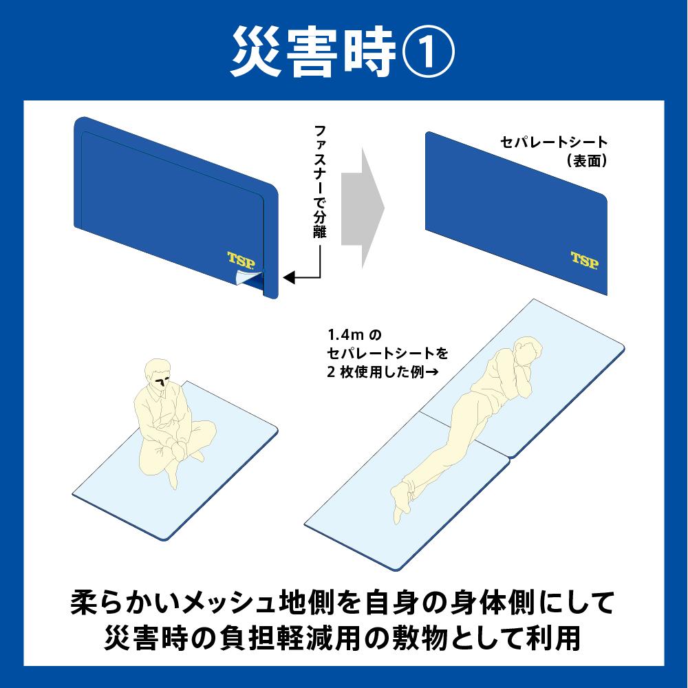 防災グッズ兼用フェンスカバー 卓球 TSP VICTAS