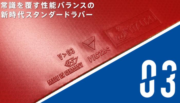VICTAS 卓球 ラバー ラケット Rubber Racket 新商品 ギア商品情報特設ページ