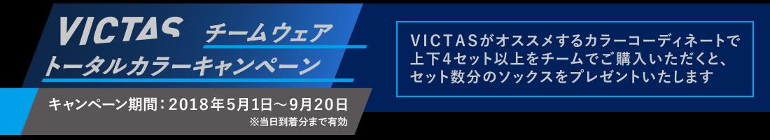 VICTAS2018チームウェアトータルカラーキャンペーン