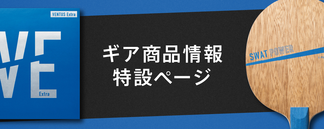 VICTAS ラケット ラバー 卓球 Rubber Racket ギア商品情報特設ページ