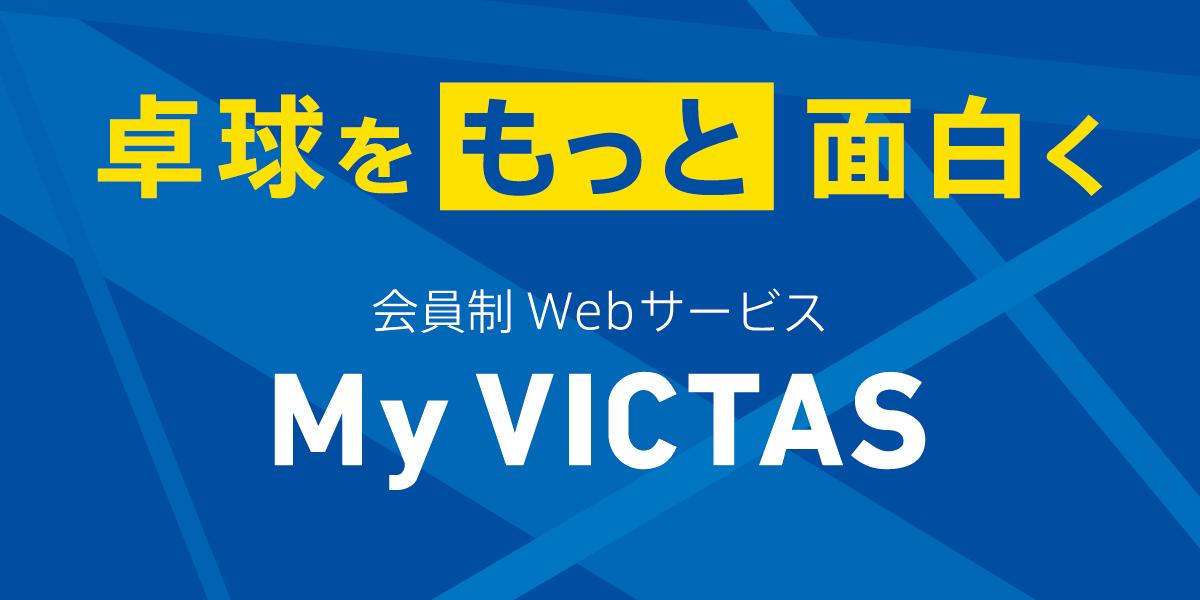 卓球をもっと面白く WEB会員サービスMY VICTAS
