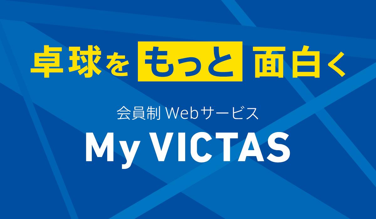 卓球をもっと面白く web会員サービス My VICTAS