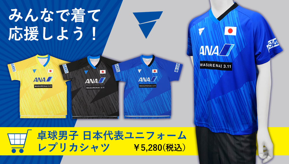 2019年度男子日本代表モデルレプリカシャツ
