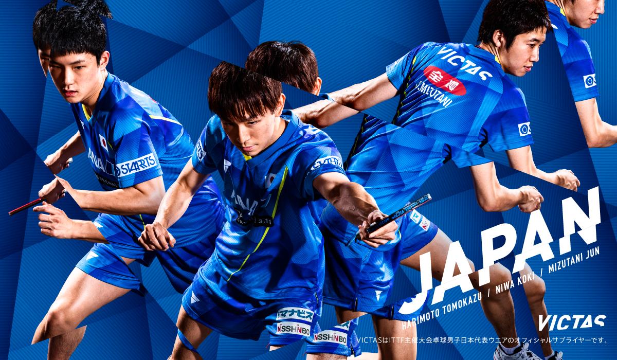 VICTAS 丹羽孝希 張本智和 水谷隼 卓球男子日本代表 2020年 ユニフォーム 卓球 レプリカシャツ