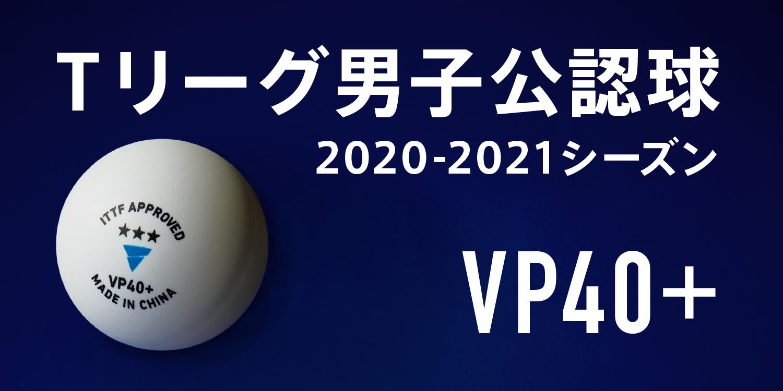 VICTAS,卓球,ボール,3スターボール,VP40+