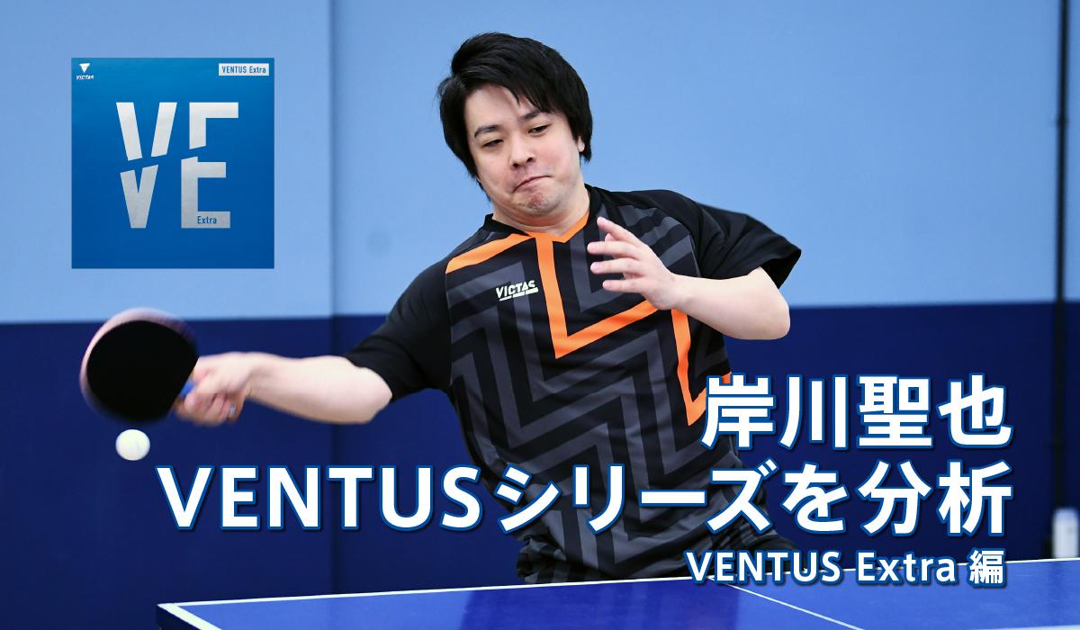 VICTAS ヴィクタス VICTAS PLAY ヴィクタスプレイ 卓球 ラケット 用具紹介 VENTUS Extra ヴェンタスエキストラ ラバー 裏ソフト 裏ラバー