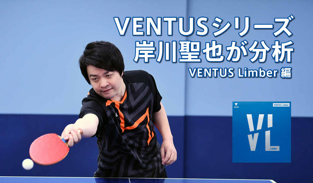 VICTAS ヴィクタス VICTAS PLAY ヴィクタスプレイ 卓球 ラケット 用具紹介 ラバー 裏ラバー 裏ソフト VENTUS  Limber ヴェンタス リンバー