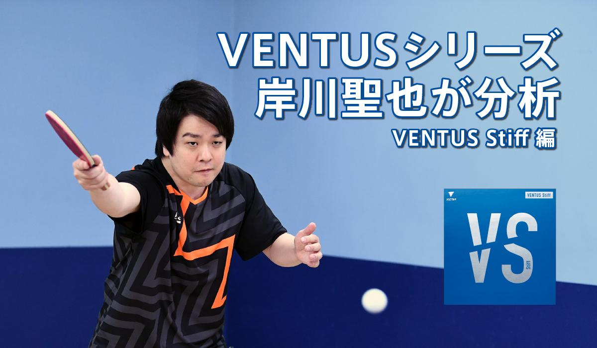 VICTAS 卓球 ラバー ラケット Rubber Racket 新商品 ギア商品情報特設ページ VENTUS Stiff ヴェンタス スティフ 裏ラバー 裏ソフト ラバー