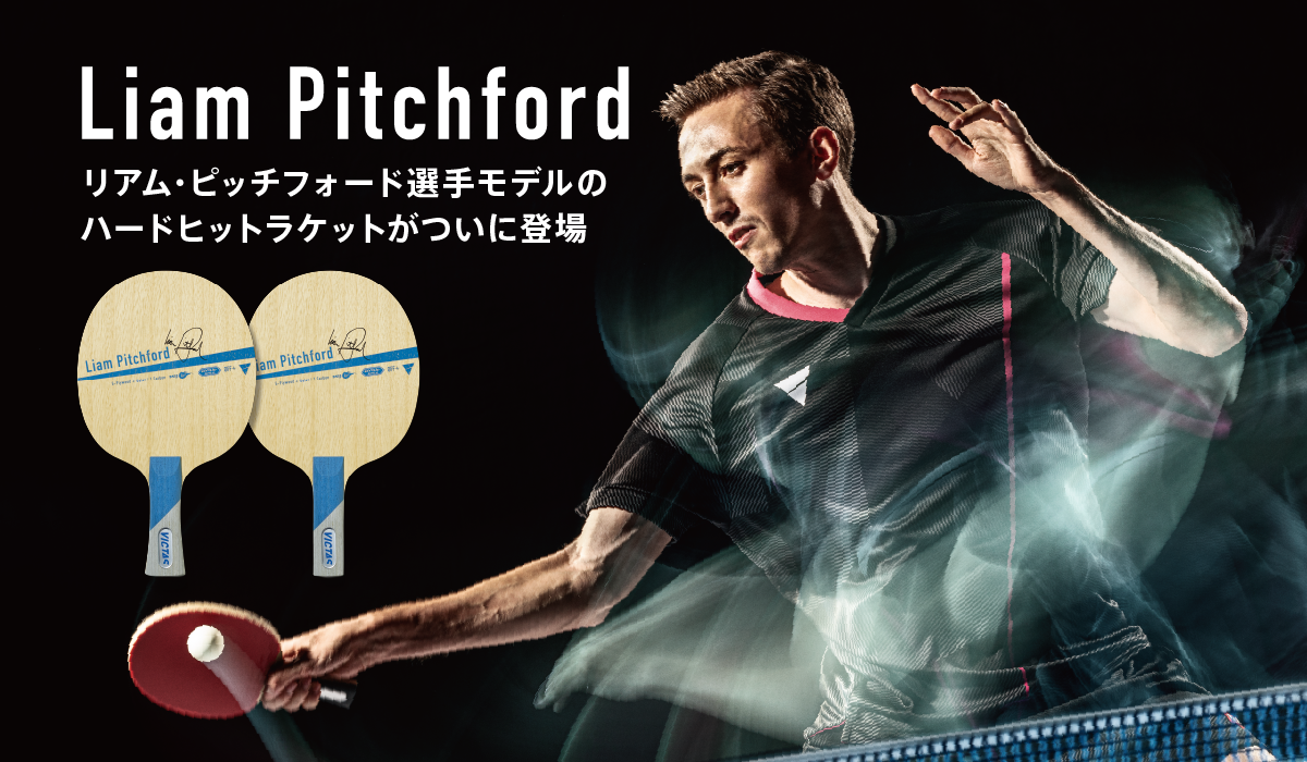 Liam Pitchford リアムピッチフォード ラケット 卓球 VICTAS 契約選手 アドバイザリースタッフ シェークハンド 卓球