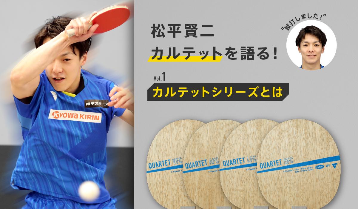 VICTAS VICTAS JOURNAL 用具紹介 松平賢二 QUARTET カルテット ラケット 卓球 カルテットVFC