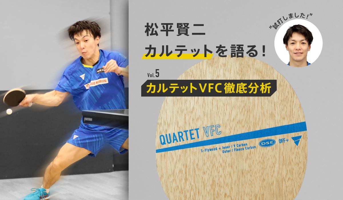 VICTAS VICTAS JOURNAL 卓球 ラケット QUARTET カルテットVFC 試打 比較 松平賢二