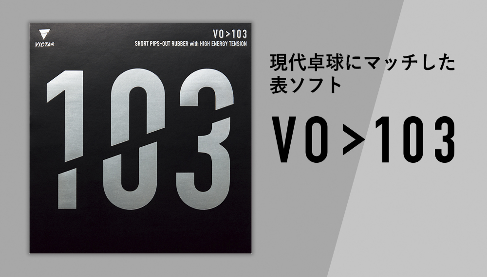 VO>103 表ソフト VICTAS JOURNAL