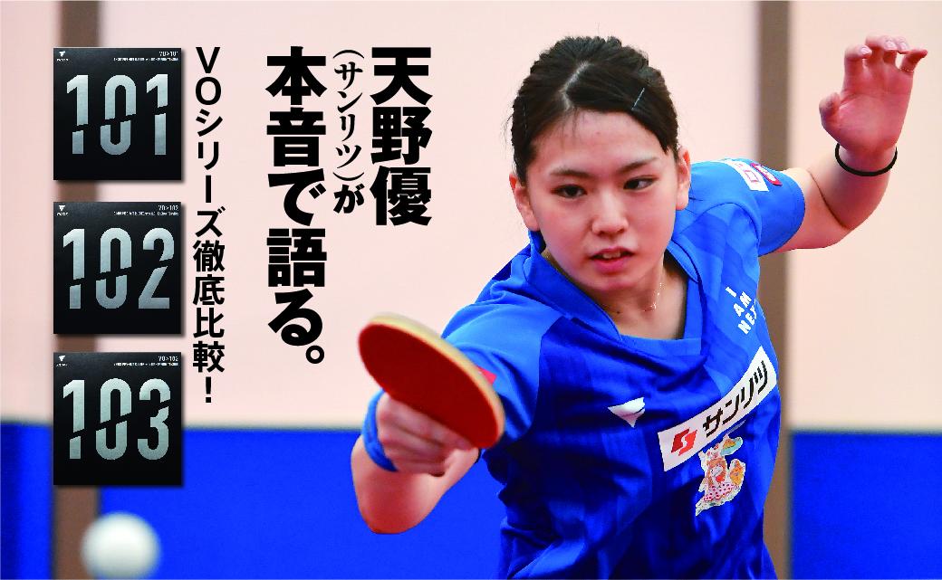 VOシリーズ 天野優 VICTAS JOURNAL
