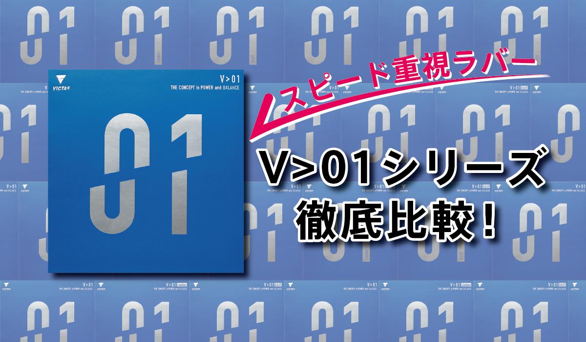 V>01シリーズ 裏ソフト ラバー VICTAS 卓球