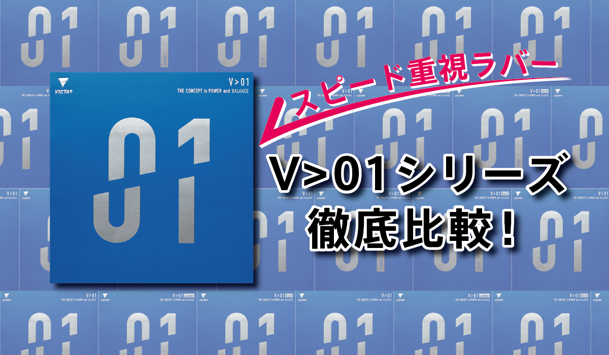 V>01 裏ソフト ラバー VICTAS 卓球 V01 01 裏ソフトラバー 裏ラバー ヴィクタス ビクタス