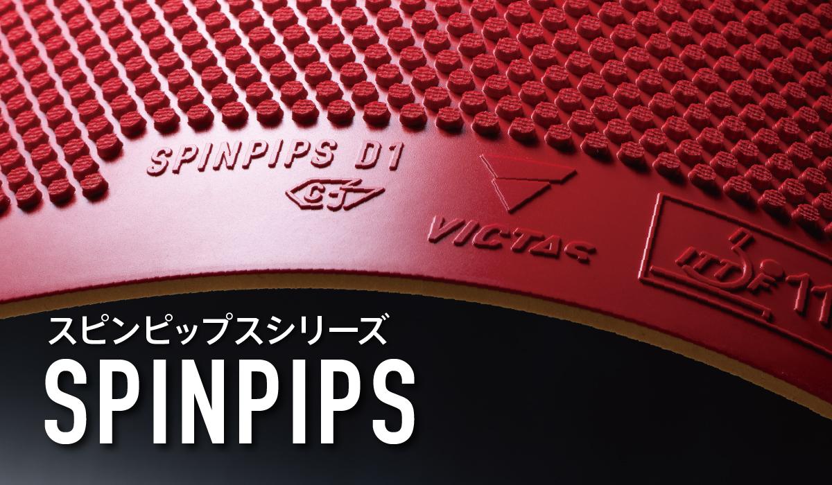 VICTAS ラバー 卓球 RUBBERS SPINPIPS スピンピップス 裏ソフト ビクタス びくたす ヴィクタス 裏ソフトラバー SPINPIPS S1 SPINPIPS S2 SPINPIPS S3
