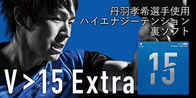 V>15Extra LP
