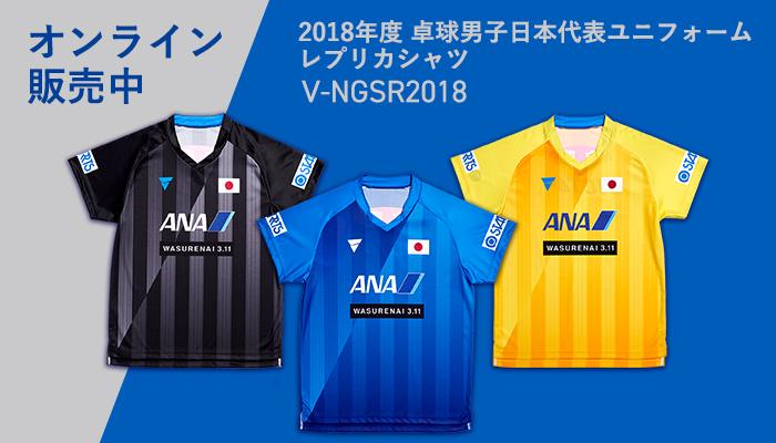 2018年度男子日本代表モデルレプリカシャツ
