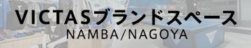 VICTAS NAMBA VICTASなんば VICTAS NAGOYA VICTAS名古屋 VICTAS ブランドスペース 卓球