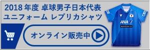 2018年度 卓球男子日本代表ユニフォーム レプリカシャツ