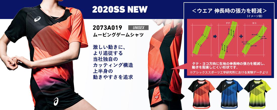 ASICS アシックス 卓球 ムービングゲームシャツ ユニホーム ゲームシャツ ウェア 卓球