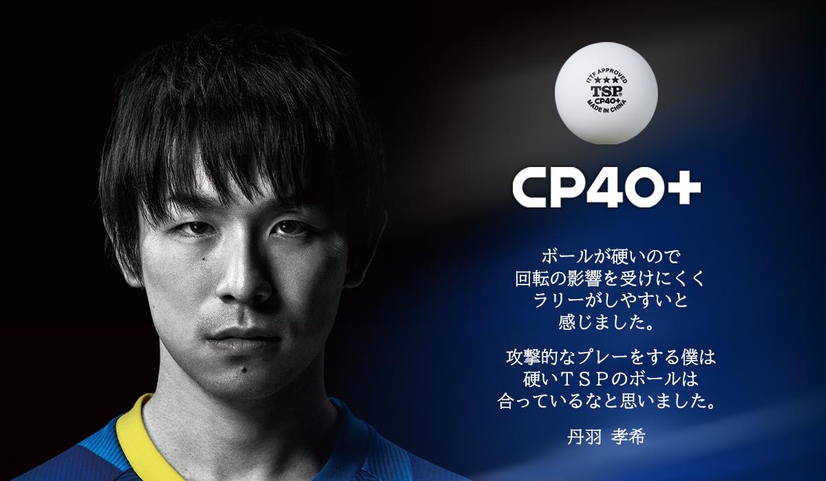 CP40+3スターボール TSP 公認球 見出し 卓球 VICTAS 丹羽孝希