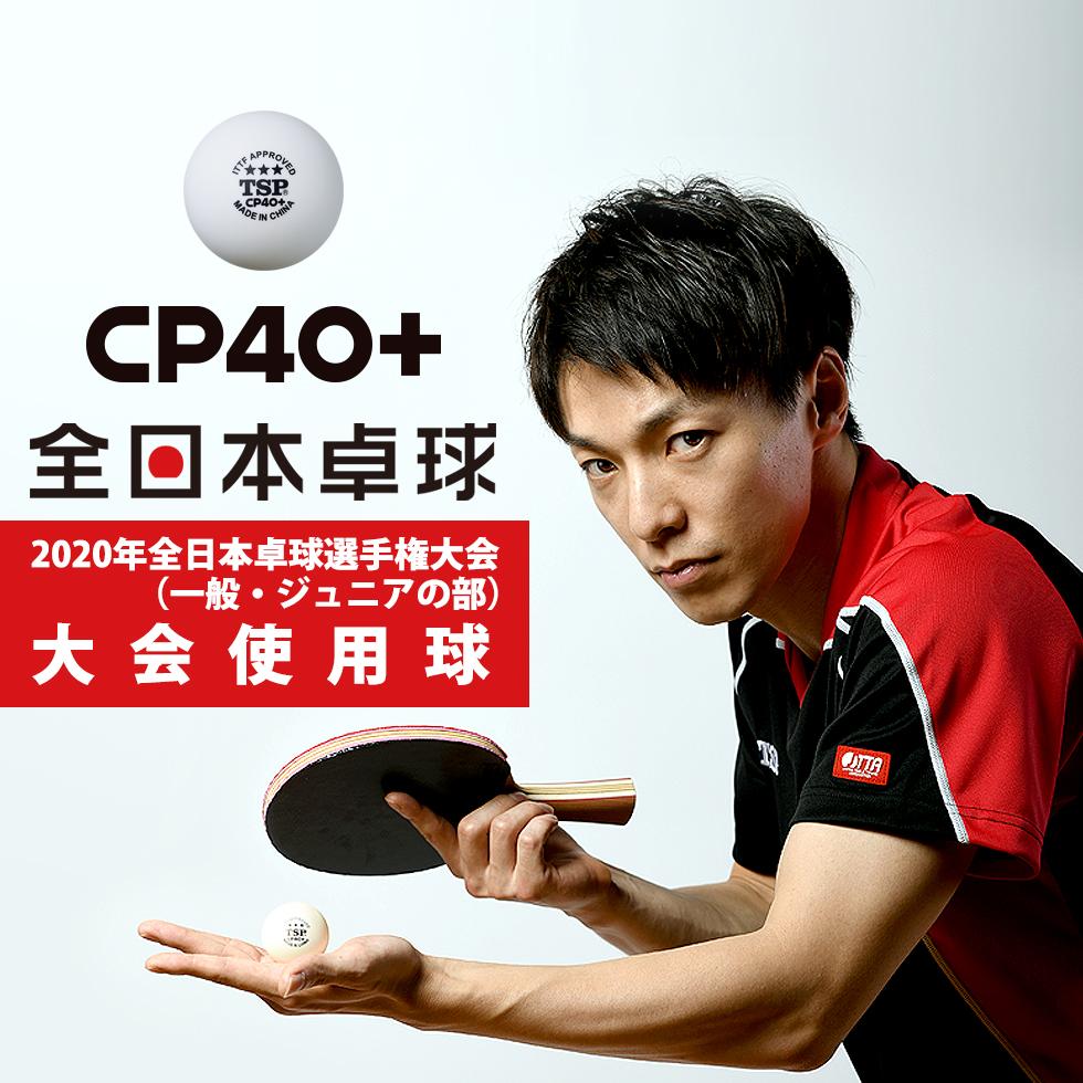 松平賢二 CP40+3スター ボール 卓球 TSP VICTAS