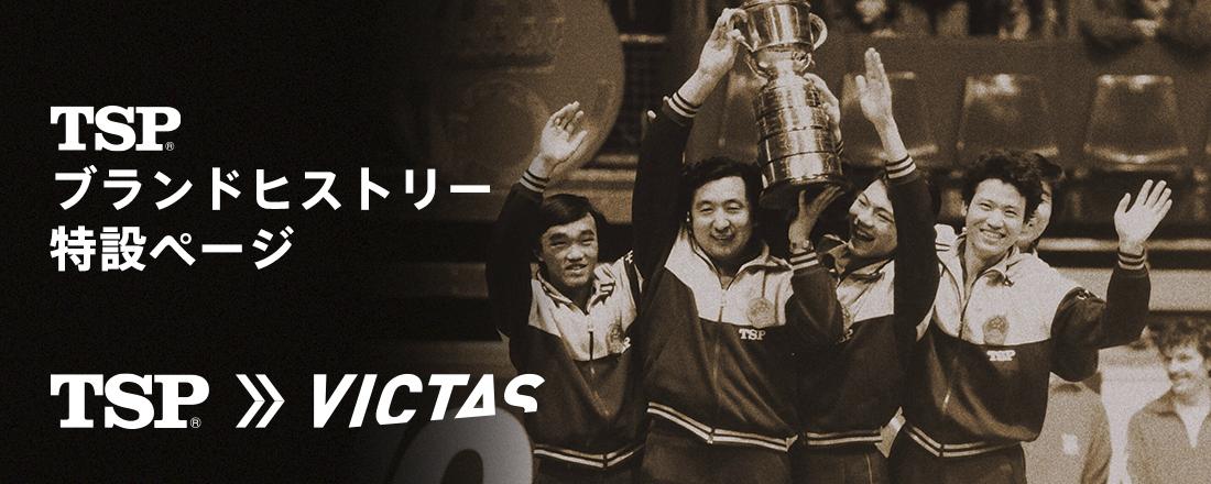 VICTAS 卓球 TSP ヴィクタス ティーエスピー ウェア ユニフォーム シューズ ラケット ラバー