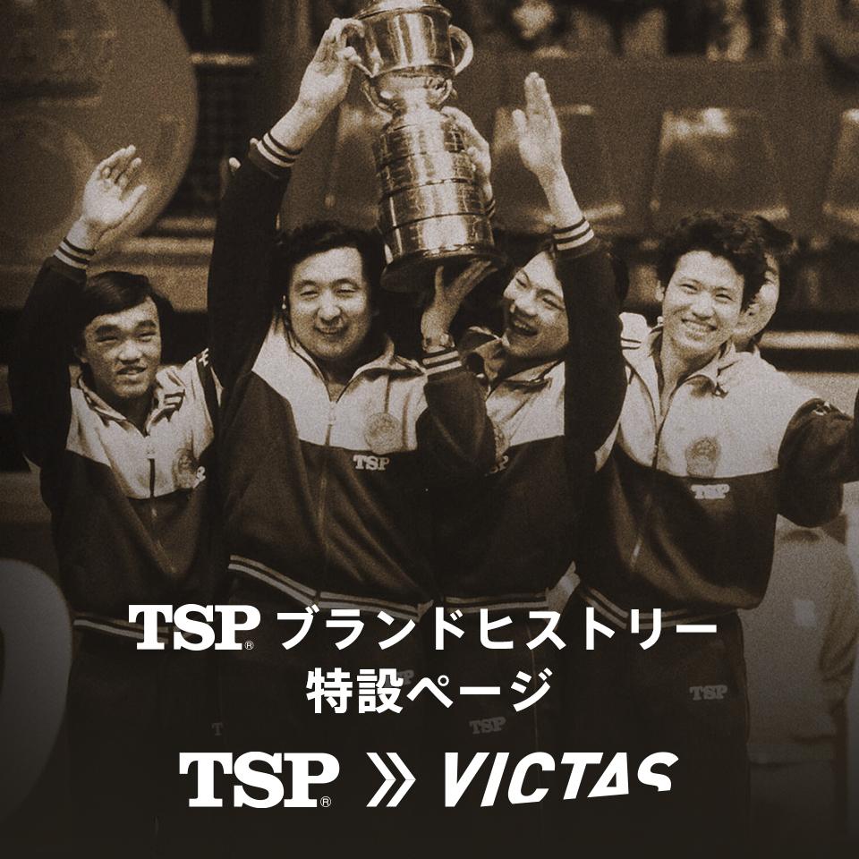 TSP TOP
