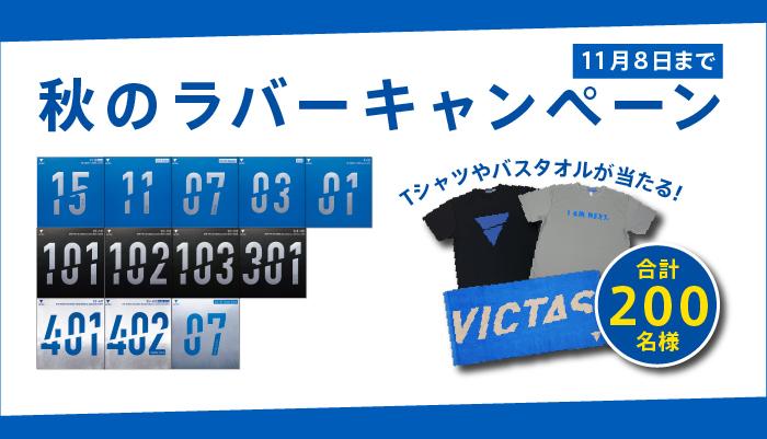 VICTAS 秋のラバーキャンペーン 裏ソフトラバー 表ソフトラバー 当たる