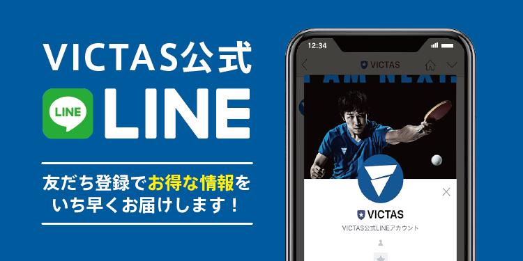 LINE公式アカウント VICTAS お知らせ