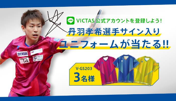 【VICTAS公式LINEアカウント】丹羽孝希選手サイン入りユニフォームプレゼント