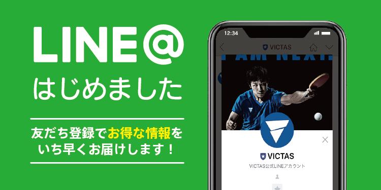LINE@ LINE始めました VICTAS お知らせ