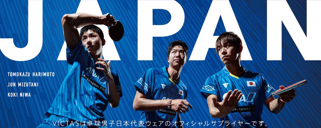 VICTASは卓球男子日本代表のオフィシャルサプライヤーです