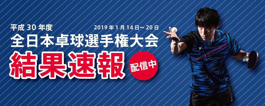 平成30年度全日本卓球選手権大会結果速報配信中