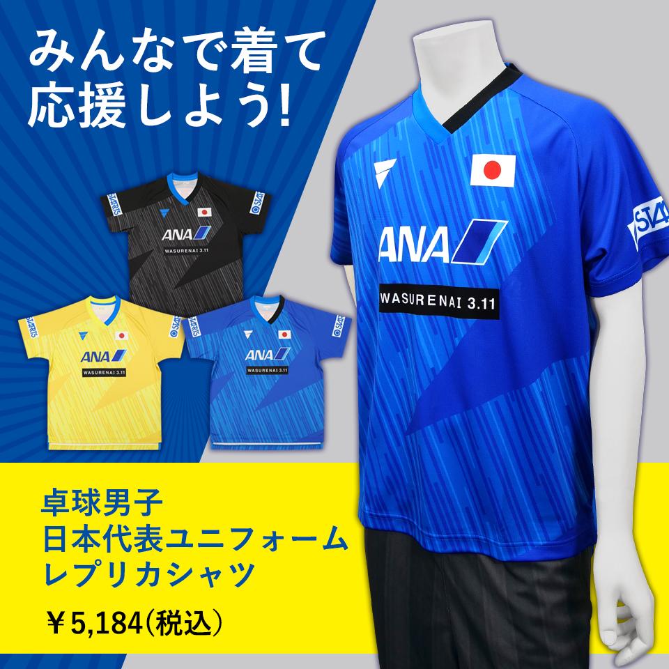 みんなで着て応援しよう!2019 卓球男子日本代表ユニフォーム レプリカシャツ