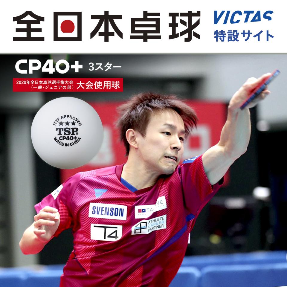全日本卓球 2020年 VICTAS 特設サイト 卓球 丹羽孝希