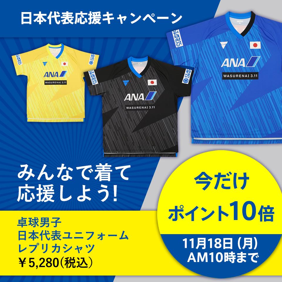 日本代表応援キャンペーン 卓球男子日本代表ユニフォームレプリカシャツが今だけポイント10倍