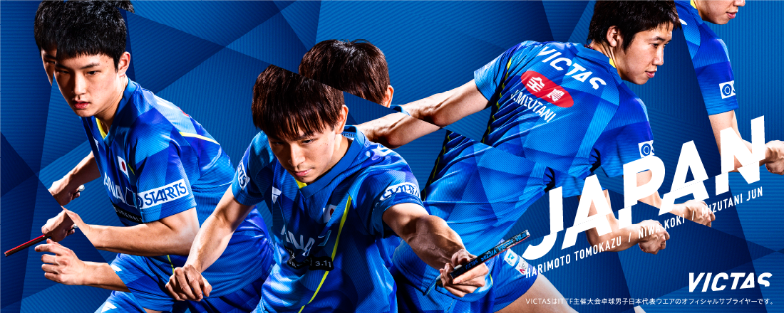 VICTAS 卓球 丹羽孝希 張本智和 水谷隼 卓球男子日本代表 2020年 ユニフォーム