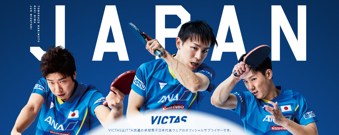 VICTAS 卓球 2020年 卓球男子日本代表 丹羽孝希 張本智和 水谷隼