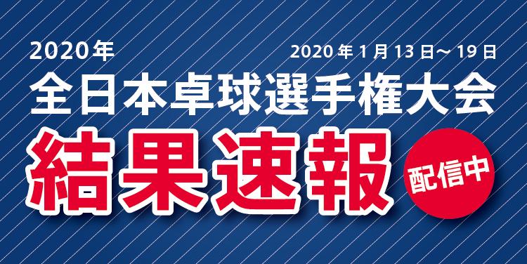 2020年 全日本卓球 全日本卓球選手権大会 卓球 VICTAS VICTAS JOURNAL 大会速報
