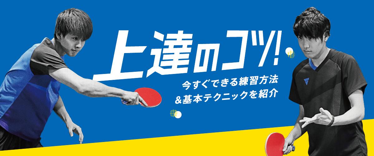 卓球初心者 上達のコツ 初心者 卓球 VICTAS 田添響 村松雄斗